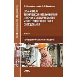 Организация технического обслуживания и ремонта электрического и электромеханического оборудования. Учебник