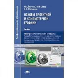 Основы проектной и компьютерной графики. Учебник