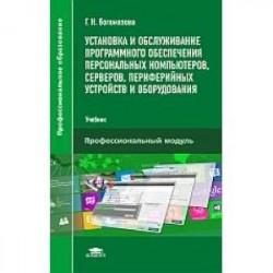 Установка и обслуживание программного обеспечения персональных компьютеров, серверов, периферийных устройств и