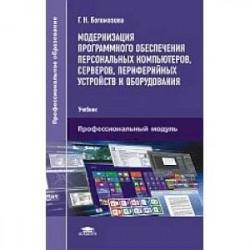 Модернизация программного обеспечения персональных компьютеров, серверов, периферийных устройств и оборудования.