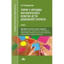 Теория и методика математического развития детей дошкольного возраста. Учебник