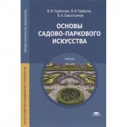Основы садово-паркового искусства. Учебник