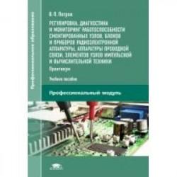 Регулировка, диагностика и мониторинг работоспособности смонтированных узлов, блоков и приборов радиоэлектронной