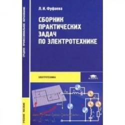 Сборник практических задач по электротехнике. Учебное пособие