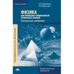 Физика для профессий и специальностей технического профиля: Контрольные материалы. Учебное пособие