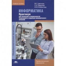 Информатика: Практикум для профессий и специальностей технического и социально-экономического профилей