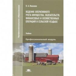 Ведение оперативного учета имущества, обязательств, финансовых и хозяйственных операций в сельской усадьбе. Учебник