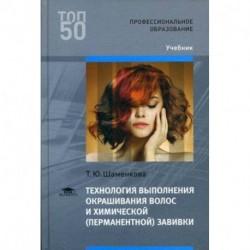 Технология выполнения окрашивания волос и химической (перманентной) завивки. Учебник для студентов учреждений среднего