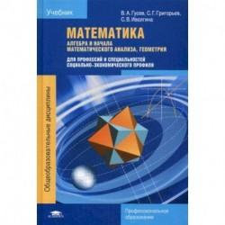 Математика. Алгебра и начала математического анализа, геометрия для профессий и специальностей социально-экономического