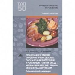 Организация и ведение процессов приготовления, оформления и подготовки к реализации горячих блюд, кулинарных изделий,