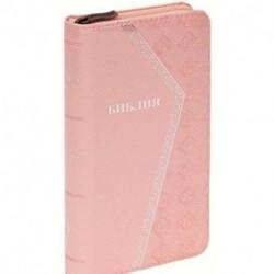 Библия каноническая 045 УZTIA (светло-розовый, экокожа, серебряный обрез, на молнии)