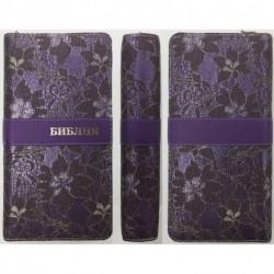 Библия (1002)045УZFVTI фиолетовая, ажурная на молнии