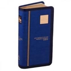 Библия. Книги Священного Писания Ветхого и Нового Завета канонические