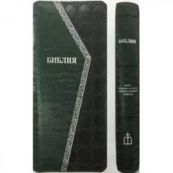 Библия каноническая 045 УZTIA (темно-зеленый, экокожа, серебряный обрез, на молнии)