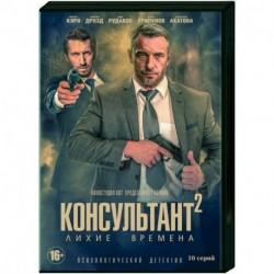 Консультант 2. (10 серий). DVD