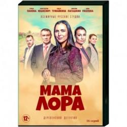 Мама Лора. (16 серий). DVD