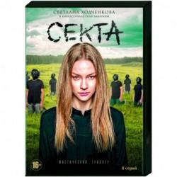 Секта. (8 серий). DVD
