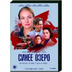 Синее озеро. (4 серии). DVD