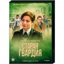 Старая гвардия. (4 серии). DVD