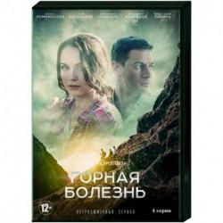 Горная болезнь. (4 серии). DVD