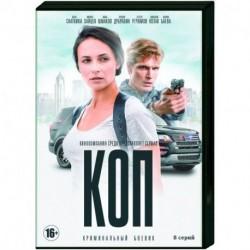 Коп. (8 серий). DVD