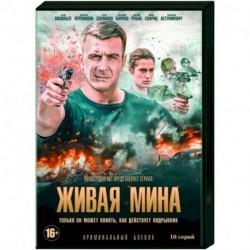 Живая мина. (10 серий). DVD