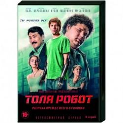 Толя-робот. (8 серий). DVD