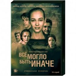 Все могло быть иначе. (16 серий). DVD