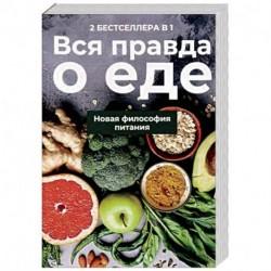 Вся правда о еде. Комплект в 2-х книгах. Книга 1: Горькая правда о сахаре. Книга 2: Уроки генной терапии. Контроль за