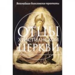 Отцы христианской Церкви. Комплект из 2-х книг