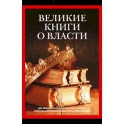 Великие книги о власти. Комплект из 2-х книг