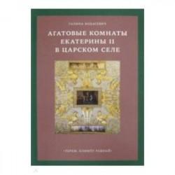 Агатовые комнаты Екатерины II в Царском Селе