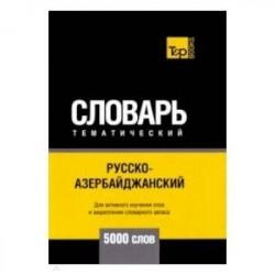 Русско-азербайджанский тематич. словарь. 5000 слов. Для активного изучения и словарного запаса