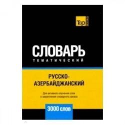 Русско-азербайджанский тематический словарь. 3000 слов. Для активного изучения и словарного запаса