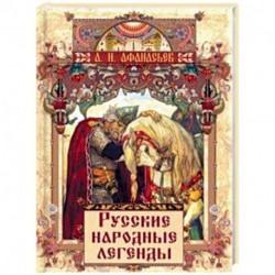 Русские народные легенды