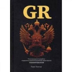 GR. Полное руководство по разработке государственно-управленческих решений, теории и практике лоббирования