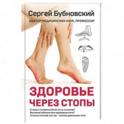 Здоровье через стопы