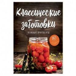 Классические заготовки. Из овощей, фруктов, ягод