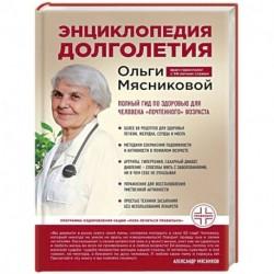 Энциклопедия долголетия Ольги Мясниковой