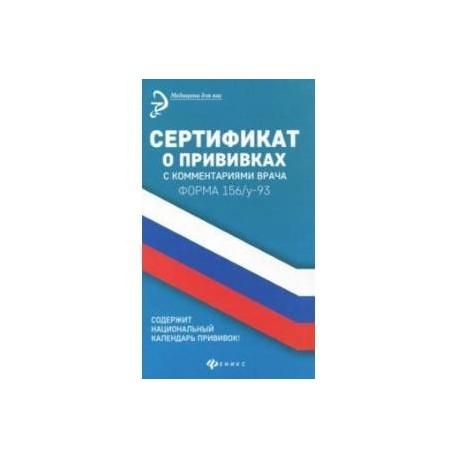 Сертификат о прививках с комментариями врача