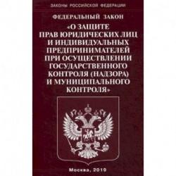 Федеральный закон 'О защите прав юридических лиц и индивидуальных предпринимателей при осуществлении государственного