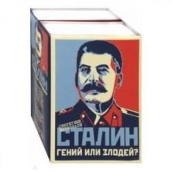 Сталин. Гений или Злодей? Комплект в 2-х томах
