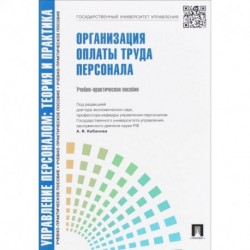 Управление персоналом. Организация оплаты труда персонала. Учебно-практическое пособие