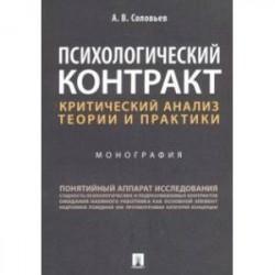 Психологический контракт: критический анализ теории и практики
