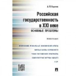Российская государственность в XXI веке. Основные проблемы. Монография