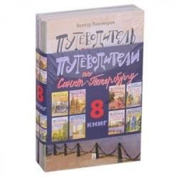 Путеводители по Санкт-Петербургу (комплект из 8 книг)