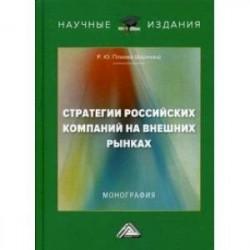 Стратегии российских компаний на внешних рынках