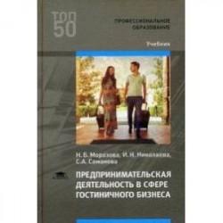 Предпринимательская деятельность в сфере гостиничного бизнеса. Учебник для студентов учреждений среднего