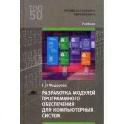 Разработка модулей программного обеспечения для компьютерных систем. Учебник для студентов учреждений среднего