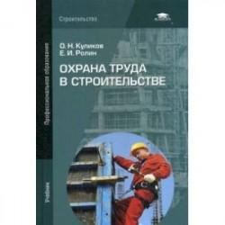 Охрана труда в строительстве. Учебник для студентов учреждений среднего профессионального образования